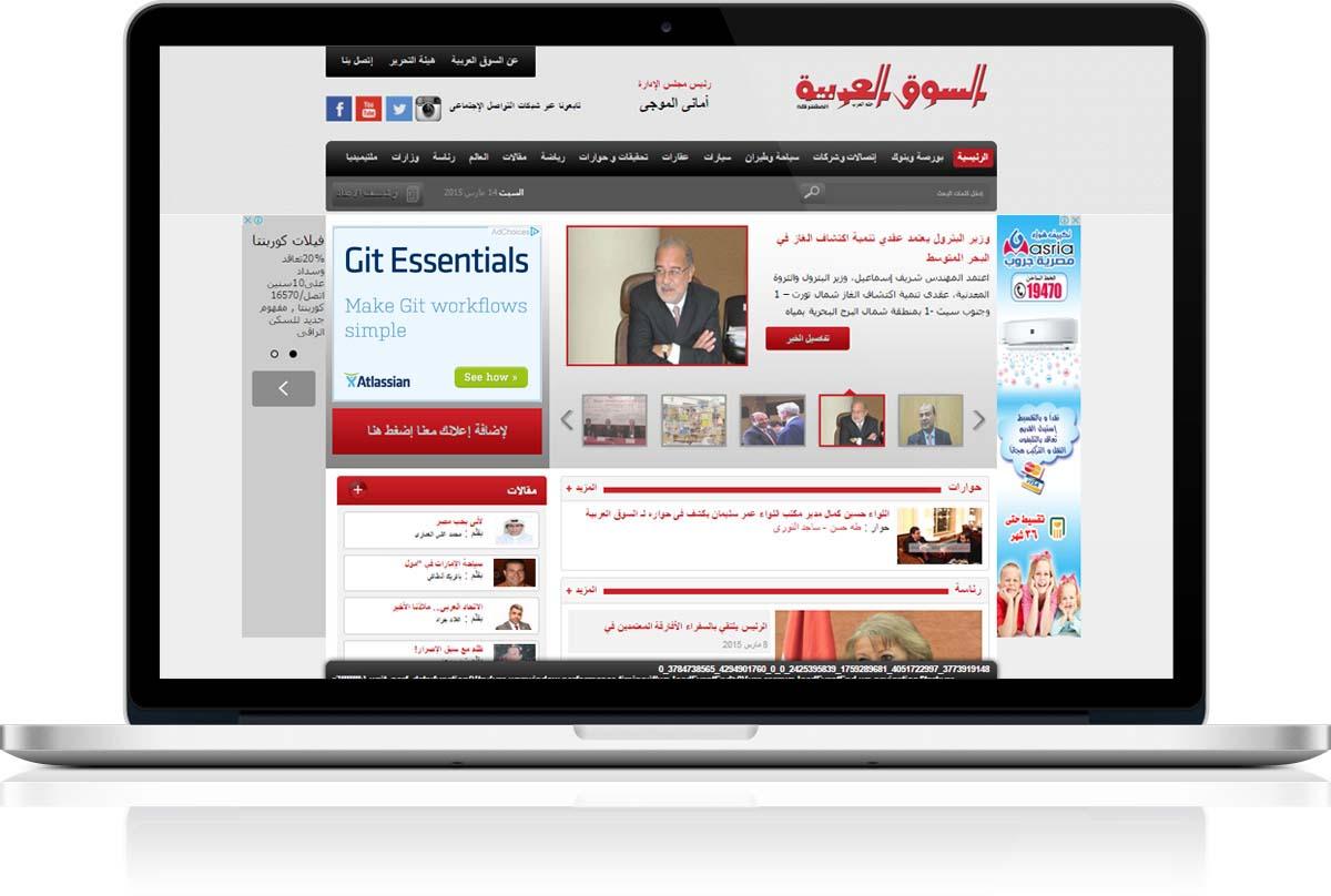 Elsok_El_Arabia